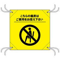 コロナ対策 座席間引き用簡易イスシート 黄地 ご使用をお控え下さい (44135)