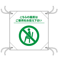 コロナ対策 座席間引き用簡易イスシート 白地 ご使用をお控え下さい (44136)
