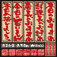 メニュー(1) 本日のおすすめ 看板・ボード用イラストシール (W285×H285mm)