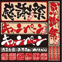 メニュー(5) 感謝祭 看板・ボード用イラストシール (W285×H285mm)
