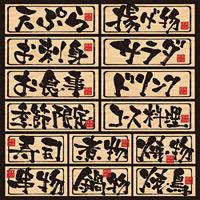 メニュー(9) 看板・ボード用イラストシール (W285×H285mm)