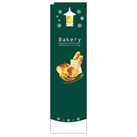 スリムのぼり 表記:ベーカリー Bakery イラスト グリーン (5032)