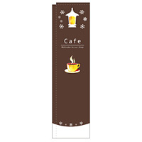 スリムのぼり 表記:カフェ 冬デザイン (5048)