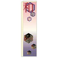 スリムのぼり 和菓子 和柄デザイン (5057)