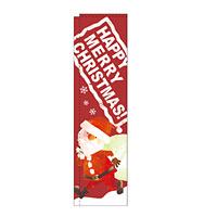 スリムのぼり ハッピーメリークリスマス 柄:サンタ (5073)