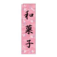 スリムのぼり 和菓子 カラー:ピンク (5084)