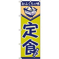 のぼり旗 定食 おふくろの味(546)