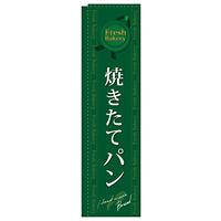 スリムのぼり 焼きたてパン カラー:緑 (5844)