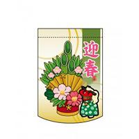 変形タペストリー 迎春 門松 (5892)