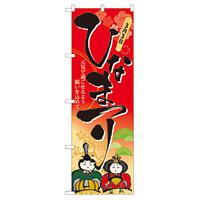 のぼり旗 ひな祭り (60008)
