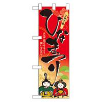 ハーフのぼり旗 ひな祭り (60009)