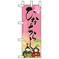 ミニのぼり旗 W100×H280mm ひなちらし (60016)