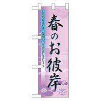 ハーフのぼり旗 春のお彼岸 (60020)