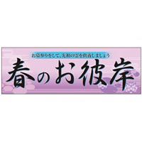 パネル 片面印刷 表示:春のお彼岸 (60022)