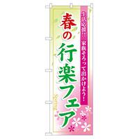 のぼり旗 春の行楽フェア (60024)