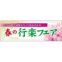 パネル 片面印刷 春の行楽フェア (60027)