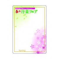マジカルPOP 春の行楽フェア Mサイズ (60028)