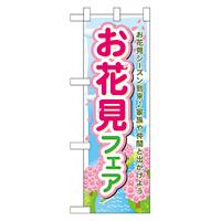ハーフのぼり旗 お花見フェア (60030)