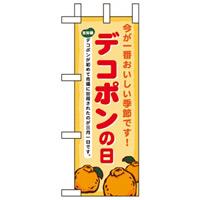 ミニのぼり旗 W100×H280mm デコポンの日 (60033)