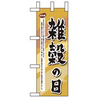 ミニのぼり旗 W100×H280mm 雑穀の日 (60035)
