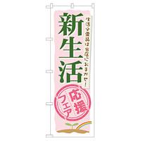 のぼり旗 新生活応援フェア 生活必需品は当店におまかせ!(60040)