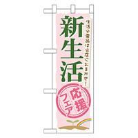 ハーフのぼり旗 新生活応援フェア (60041)