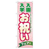 のぼり旗 入学 入園お祝いフェア (60047)