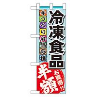 ハーフのぼり旗 冷凍食品 半額 (60057)