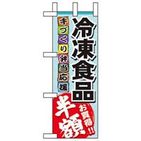 ミニのぼり旗 W100×H280mm 冷凍食品半額 (60058)