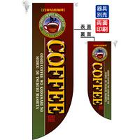 自家焙煎珈琲COFFEE (上部丸型ロゴ風) フラッグ(遮光・両面印刷) (6006)