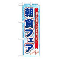 ハーフのぼり旗 朝食フェア (60063)