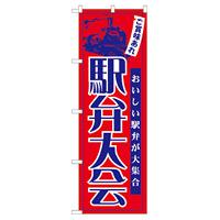 のぼり旗 駅弁大会 (60069)