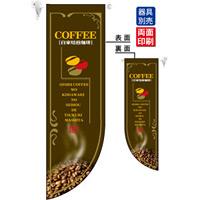 自家焙煎珈琲COFFEE (コーヒ豆イラスト) フラッグ(遮光・両面印刷) (6007)