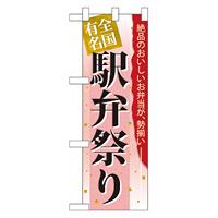 ハーフのぼり旗 全国有名駅弁祭り (60070)