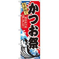 のぼり旗 かつお祭 (60071)