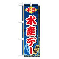 ハーフのぼり旗 本日水産デ― (60072)