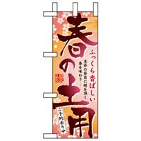 ミニのぼり旗 W100×H280mm 春の土用 (60075)