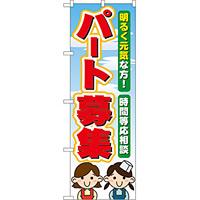 のぼり旗 パート募集 (60077)