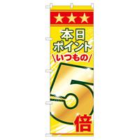 のぼり旗 表示:本日ポイントいつもの5倍 (60079)