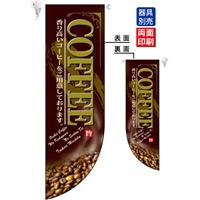 COFFEE フラッグ(遮光・両面印刷) (6008)