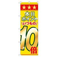 のぼり旗 表示:本日ポイントいつもの10倍 (60080)