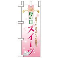 ミニのぼり旗 W100×H280mm 母の日スイーツ (60097)