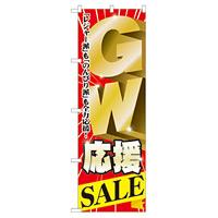 のぼり旗 GW応援SALE (60100)