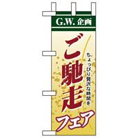 ミニのぼり旗 W100×H280mm ゴールデンウィーク企画 ご馳走フェア (60106)