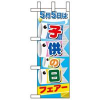 ミニのぼり旗 W100×H280mm 5月5日は子供の日 (60109)