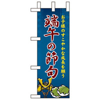 ミニのぼり旗 W100×H280mm 端午の節句 (60112)