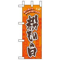 ミニのぼり旗 W100×H280mm 粉ものの日 (60114)