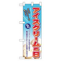 ハーフのぼり旗 アイスクリームの日 (60115)