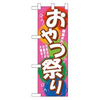 ハーフのぼり旗 おやつ祭り (60117)