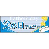 パネル 片面印刷 表示:父の日フェア― (60127)